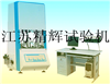 无转子硫化仪制造商