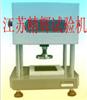JH-1025江都气动冲片机,江苏气动冲片机,扬州气动冲片机