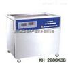 KH-2000KDB单槽式高功率数控超声波清洗器、内槽尺寸700*300*400、容量84
