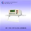 MY-YBS-WF台式压力校验仪